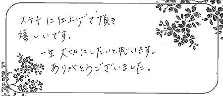 21022301木目金の結婚指輪_R005.JPG