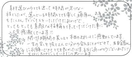 21022301木目金の結婚指輪_S005.jpg