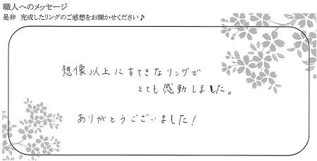 21022302木目金の結婚指輪_E004.jpg