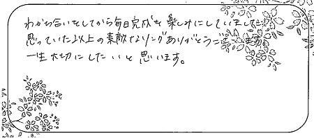 21022601木目金の婚約・結婚指輪_J006.jpg