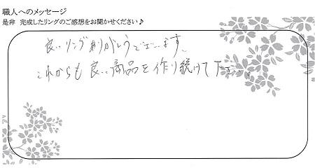 21022702木目金の結婚指輪_U004.jpg