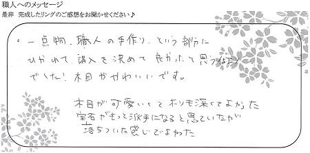 21022801木目金の結婚指輪_G002.jpg