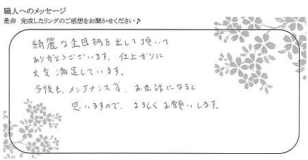 21022801木目金の結婚指輪_U004.jpg