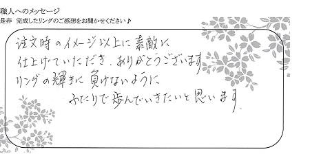 21022801木目金の結婚指輪_K004.jpg