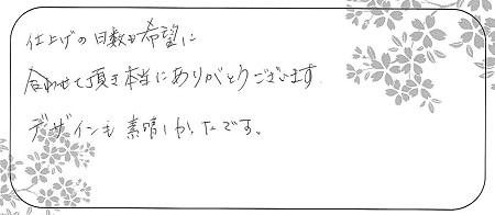 21022802木目金の結婚指輪_G004.jpg