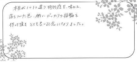 21022802木目金の結婚指輪_U004.jpg