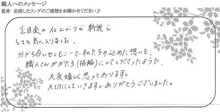 21022802木目金の結婚指輪_K004.jpg