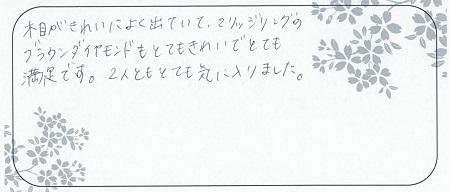 21022803木目金の婚約指輪・結婚指輪_Q006.jpg