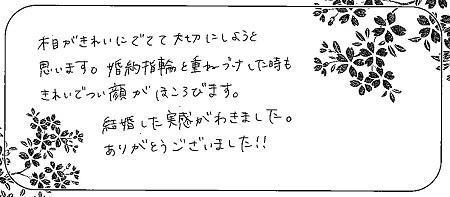 21022803木目金の結婚指輪_C006.jpg