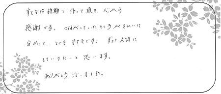 21022803木目金の結婚指輪_G005.jpg