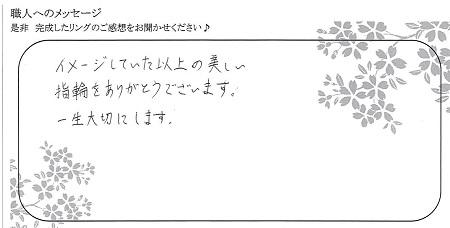 21022803木目金の結婚指輪_U005.jpg