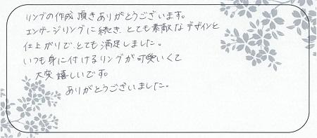 21022804木目金の結婚指輪_Q005.jpg