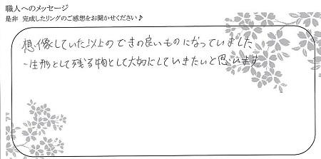 21030101木目金の婚約指輪_F002.jpg