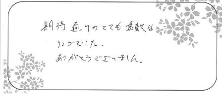 21030101木目金の婚約指輪_A002.jpg