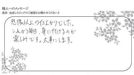21030101木目金の結婚指輪_F005.jpg