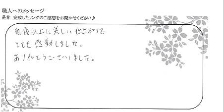 21030101木目金の結婚指輪_K004.jpg