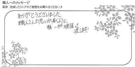 21030201木目金の婚約指輪_E002.jpg