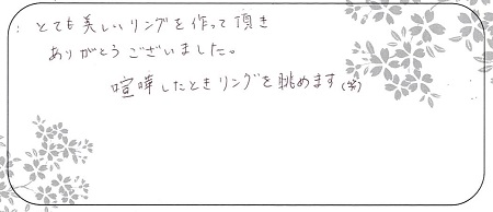 21030201木目金の結婚指輪_LH004jpg