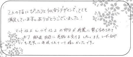 21030202木目金の婚約・結婚指輪_LH005.jpg