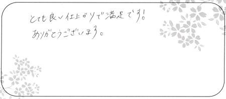 21030601木目金の結婚指輪_G004.jpg