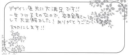 21030601木目金の結婚指輪_J005.jpg