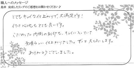 21030601木目金の結婚指輪_K004.jpg