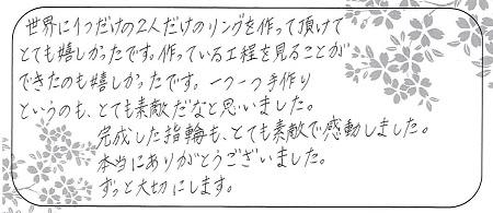 21030601杢目金屋の結婚指輪_Z004.jpg