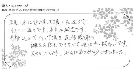 21030602木目金の結婚指輪_U005.jpg