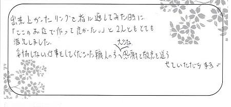21030702木目金の結婚指輪_A006.jpg