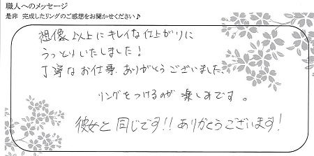 21030703木目金の婚約指輪・結婚指輪_Y005.jpg
