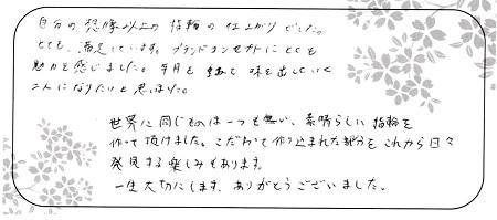 21030703木目金の婚約指輪_G002.jpg