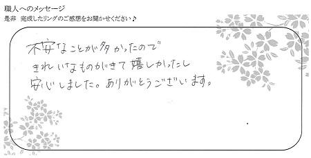 21030801木目金の結婚指輪_G004.jpg