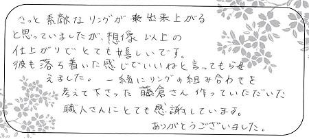 21030902木目金の婚約指輪_R005.jpg