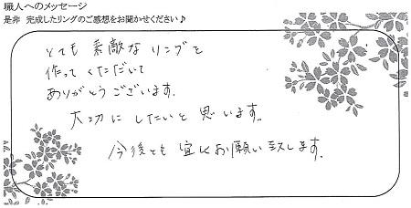 21031001木目金の結婚指輪_R005.jpg