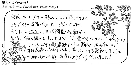 21031101木目金の結婚指輪D_005.jpg