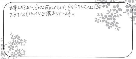 21031101杢目金屋の婚約・結婚指輪_Z005.jpg