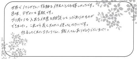 21031301木目金の婚約・結婚指輪_B005.jpg