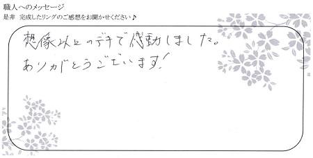 21031301木目金の婚約指輪_G002.jpg
