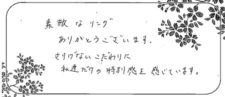 21031301木目金の婚約指輪_R005.jpg