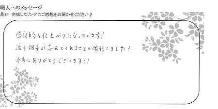 21031301木目金の婚約指輪_K002.jpg