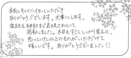 21031302木目金の婚約・結婚指輪_B006.jpg
