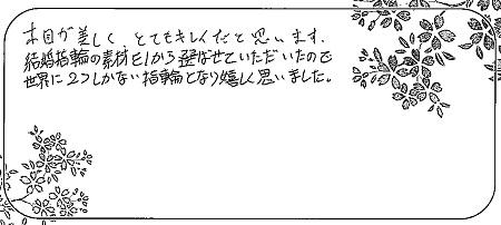 21031401木目金の婚約・結婚指輪_M005.jpg