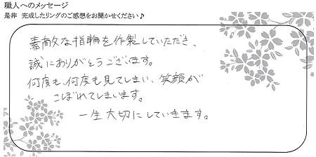 21031401木目金の結婚指輪_R005.jpg