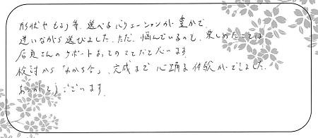 21031401木目金の結婚指輪_A004.jpg