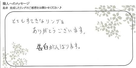 21031402木目金の結婚指輪_U005.jpg