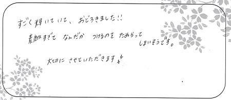 21031403木目金の婚約指輪・結婚指輪_G006.jpg
