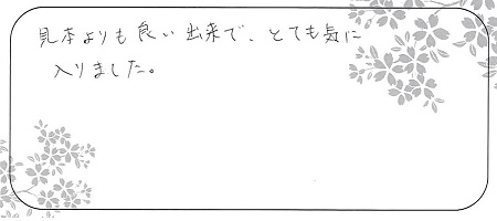 21031403木目金の結婚指輪_A004.jpg