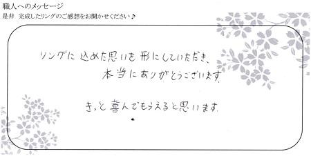 21031404木目金の婚約指輪_G002.jpg