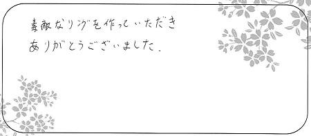 21031501木目金の婚約指輪・結婚指輪_G005.jpg