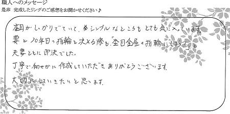 21031501木目金の記念指輪_Y006.jpg